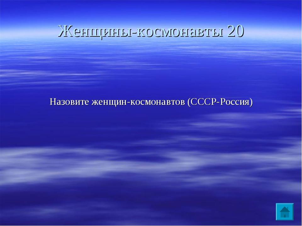 Женщины-космонавты 20 Назовите женщин-космонавтов (СССР-Россия)