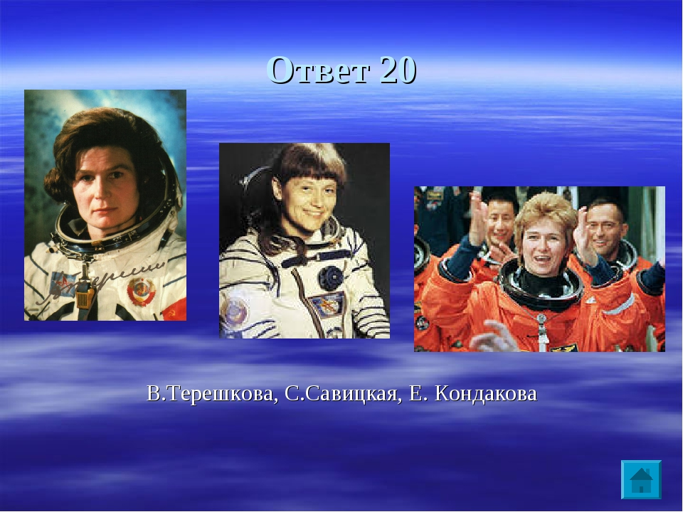 Ответ 20 В.Терешкова, С.Савицкая, Е. Кондакова