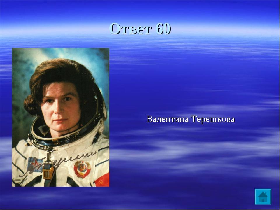 Ответ 60 Валентина Терешкова