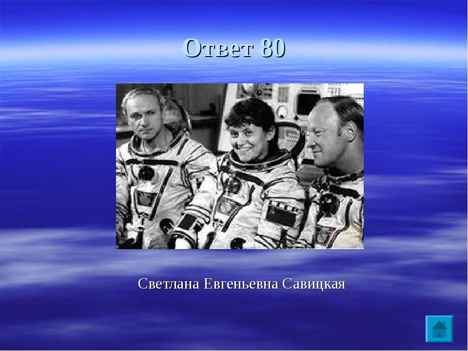 Ответ 80 Светлана Евгеньевна Савицкая