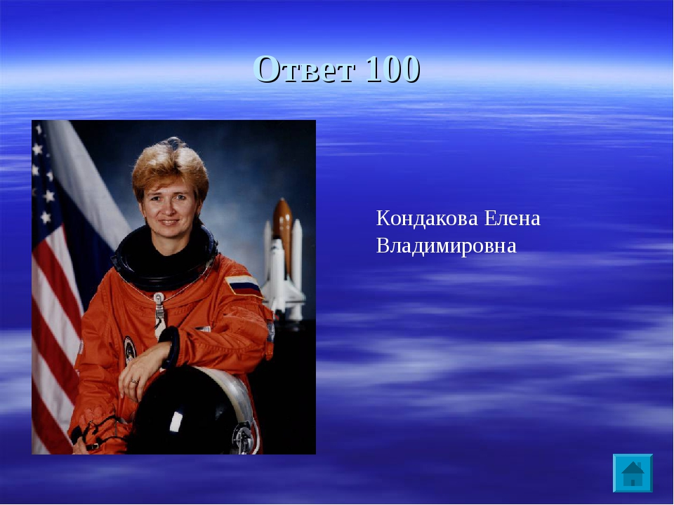 Ответ 100 Кондакова Елена Владимировна