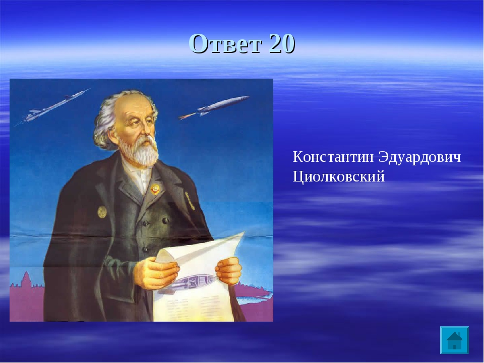 Ответ 20 Константин Эдуардович Циолковский