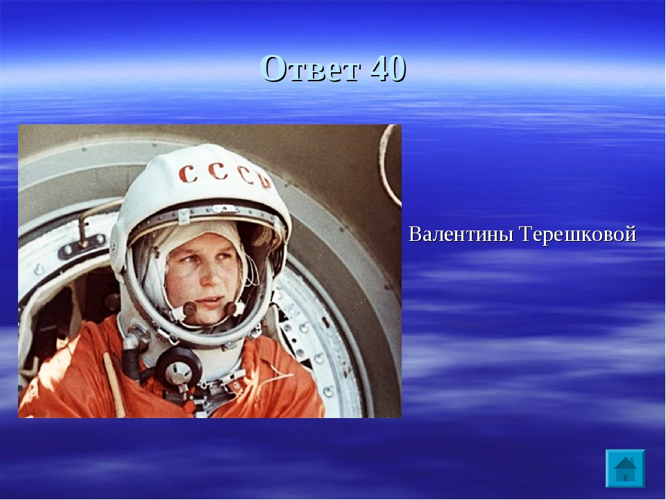 Ответ 40 Валентины Терешковой