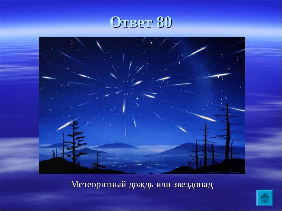 Ответ 80 Метеоритный дождь или звездопад
