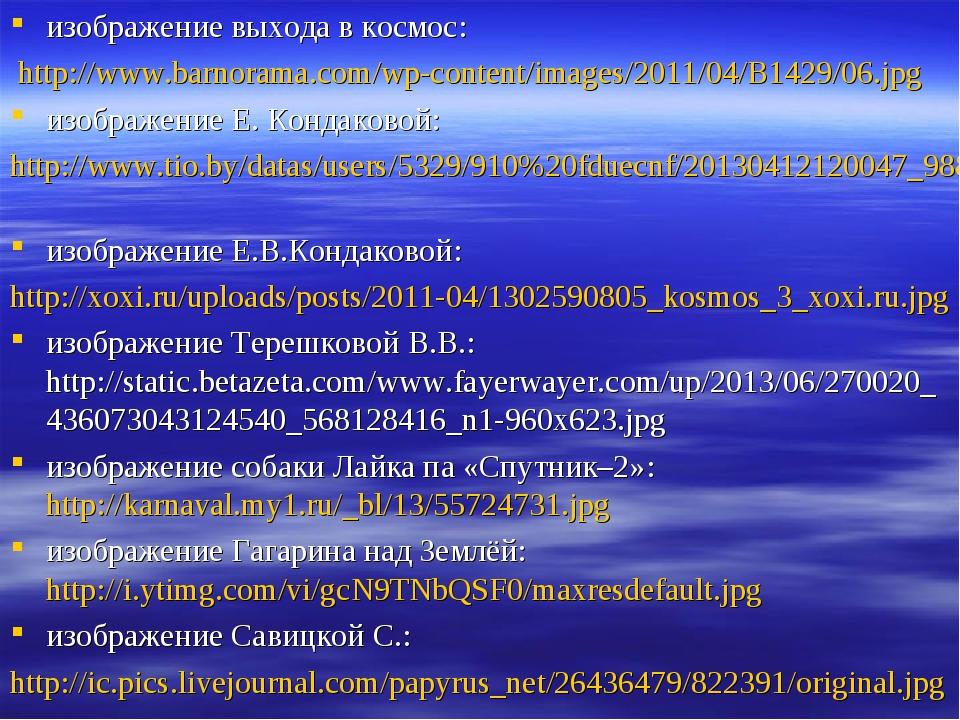 изображение выхода в космос: http://www.barnorama.com/wp-content/images/2011/...