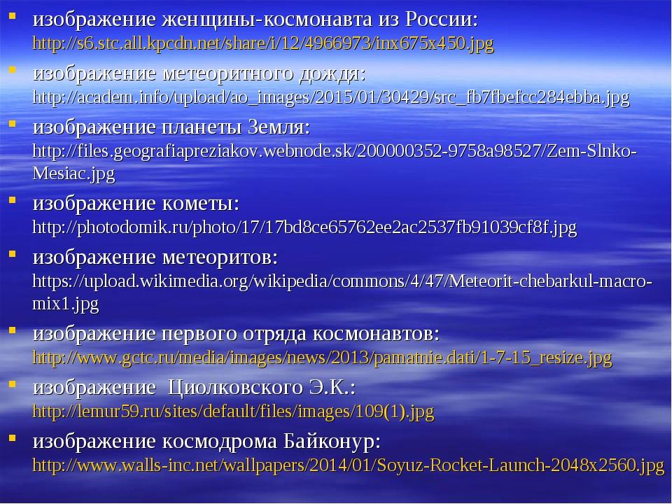 изображение женщины-космонавта из России: http://s6.stc.all.kpcdn.net/share/i...
