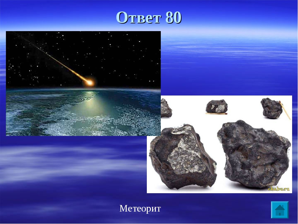 Ответ 80 Метеорит
