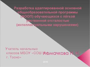 Учитель начальных классов МБОУ «СОШ №4; г. Тосно» Разработка адаптированной