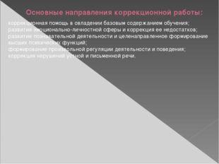 Основные направления коррекционной работы: коррекционная помощь в овладении б