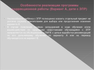 Особенности реализации программы коррекционной работы (Вариант А, дети с ЗПР)