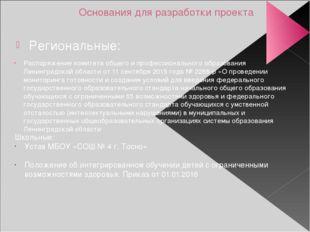 Основания для разработки проекта Региональные: Распоряжение комитета общего и