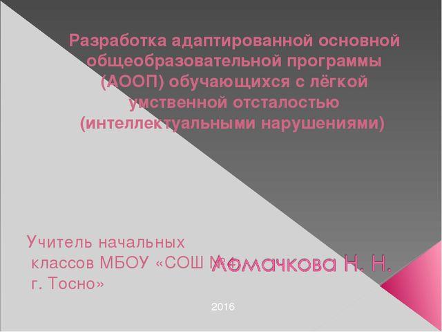 Учитель начальных классов МБОУ «СОШ №4; г. Тосно» Разработка адаптированной...