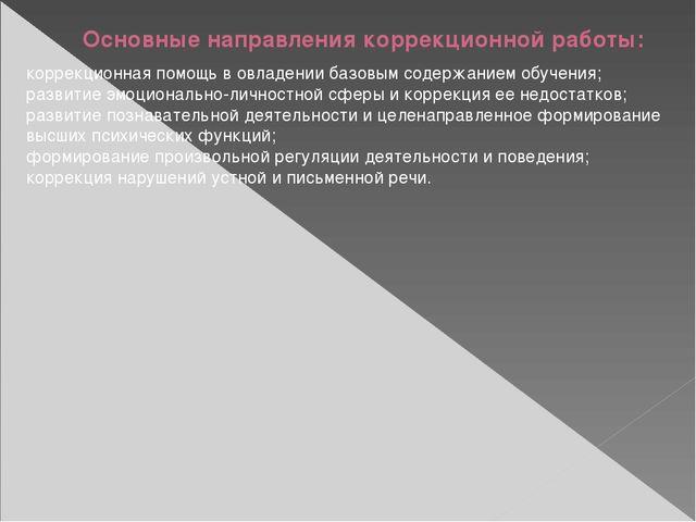 Основные направления коррекционной работы: коррекционная помощь в овладении б...