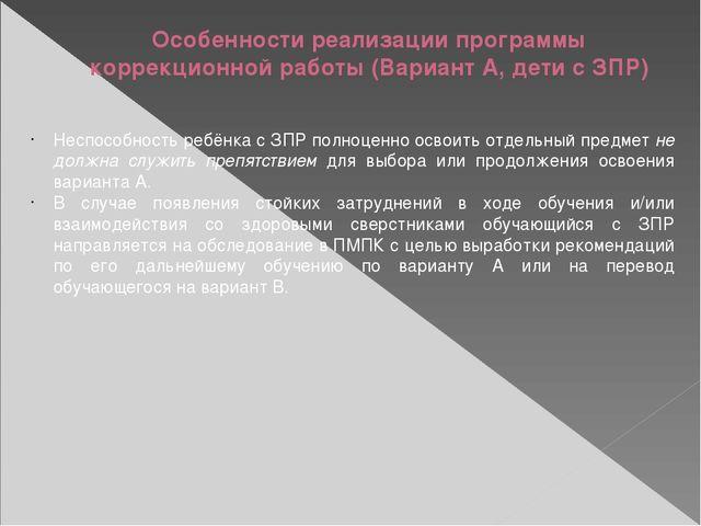 Особенности реализации программы коррекционной работы (Вариант А, дети с ЗПР)...