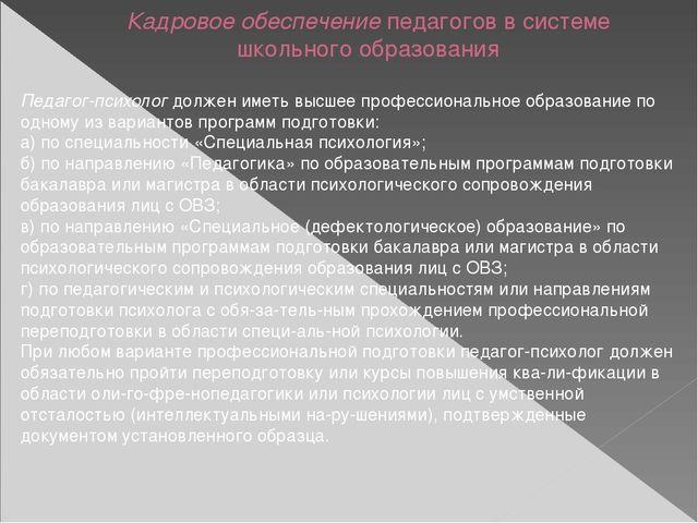Кадровое обеспечение педагогов в системе школьного образования Педагог-психол...