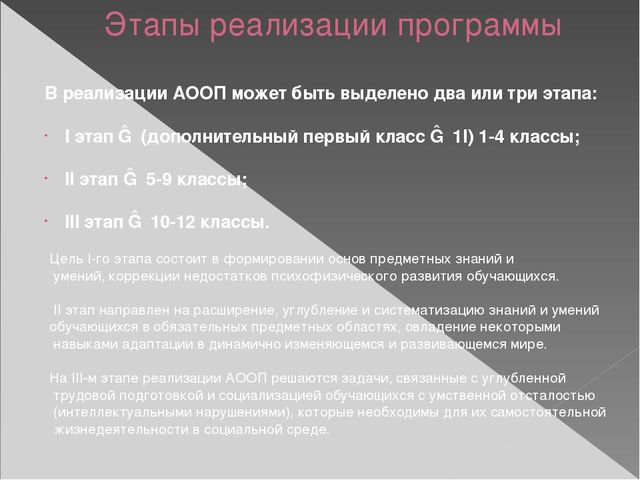 Этапы реализации программы В реализации АООП может быть выделено два или три...