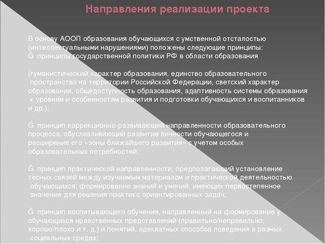 Направления реализации проекта В основу АООП образования обучающихся с умстве...