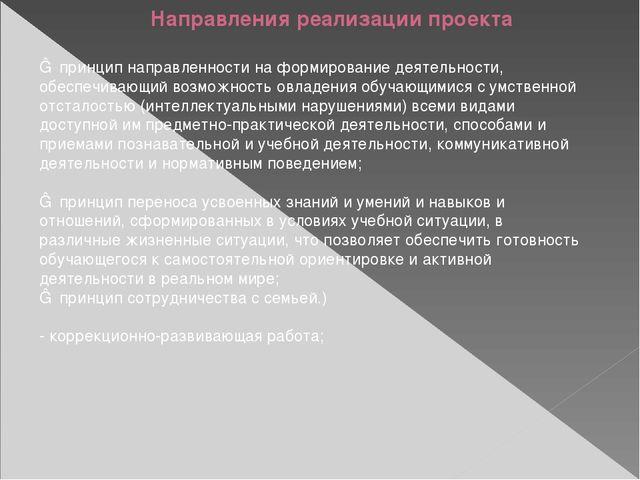 Направления реализации проекта ―принцип направленности на формирование деяте...