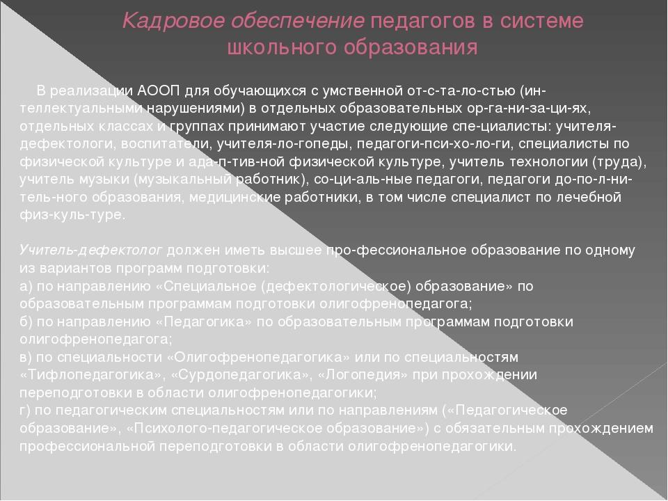 Кадровое обеспечение педагогов в системе школьного образования В реализации А...