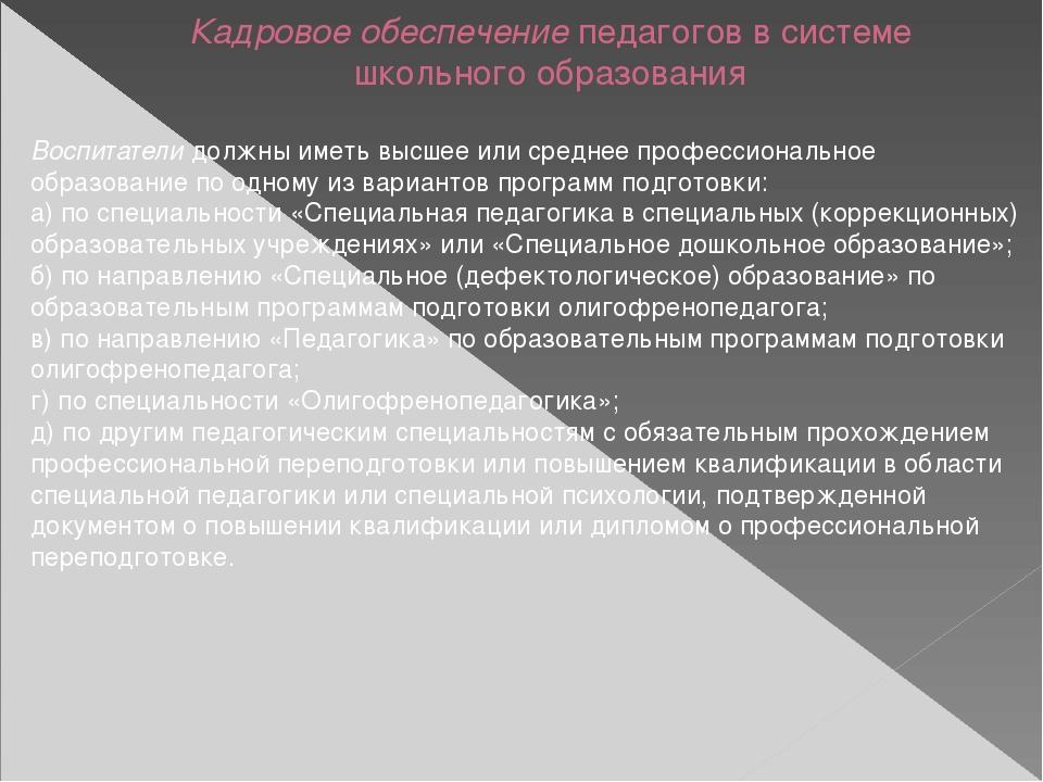 Кадровое обеспечение педагогов в системе школьного образования Воспитатели до...