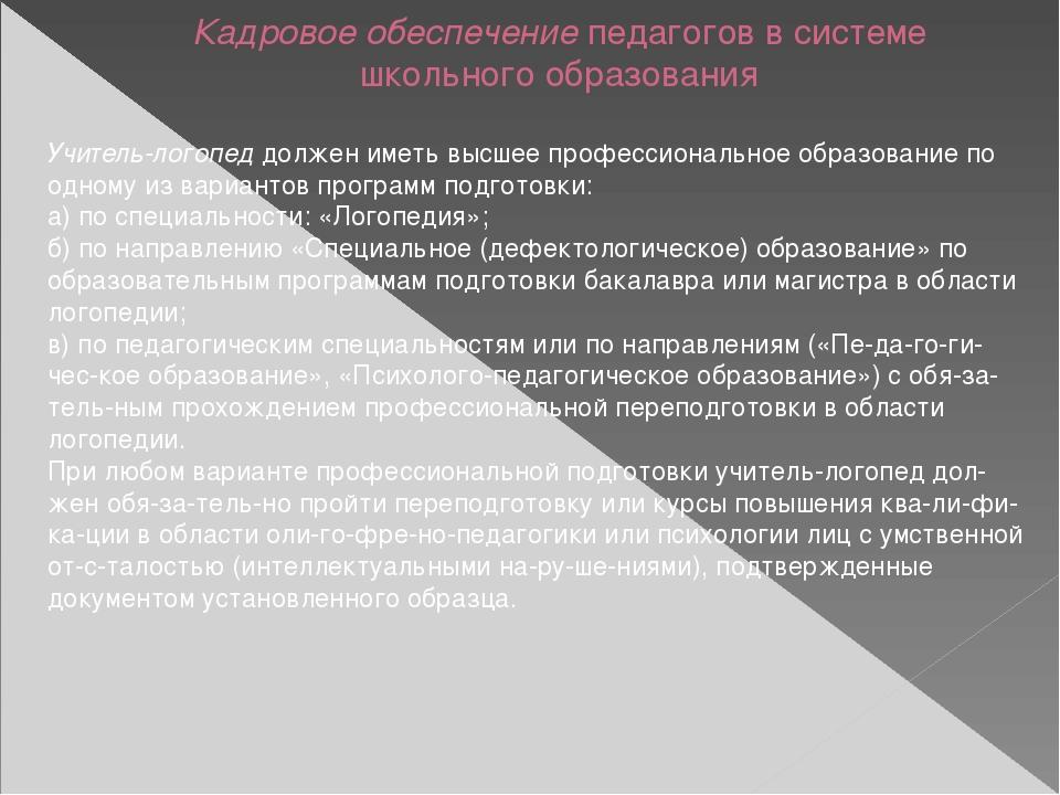 Кадровое обеспечение педагогов в системе школьного образования Учитель-логопе...