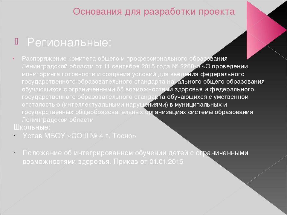 Основания для разработки проекта Региональные: Распоряжение комитета общего и...