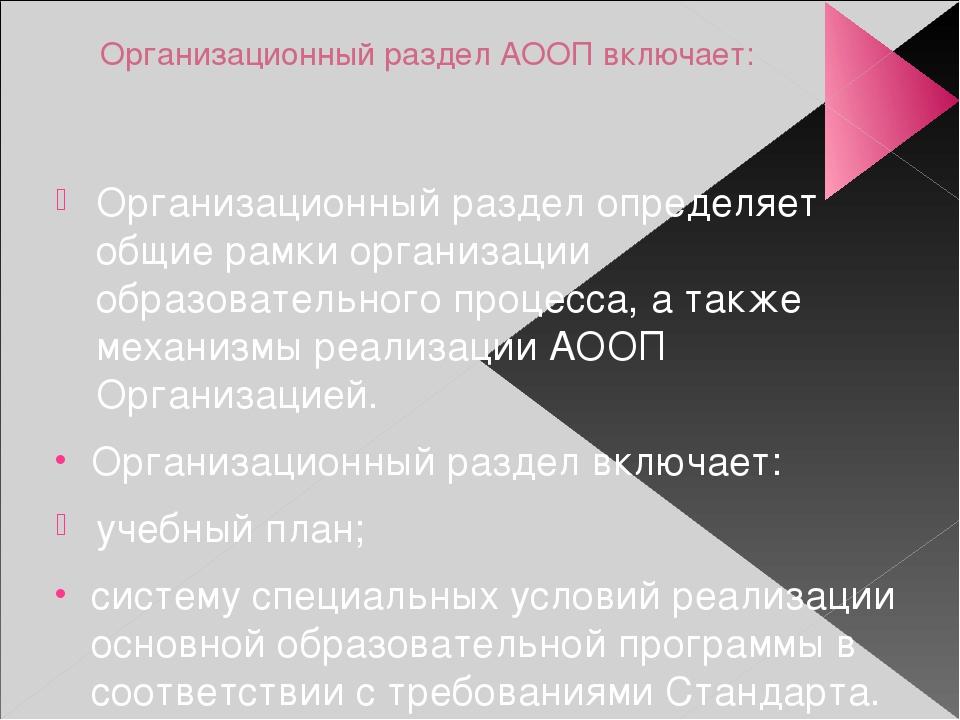 Организационный раздел АООП включает: Организационный раздел определяет общие...