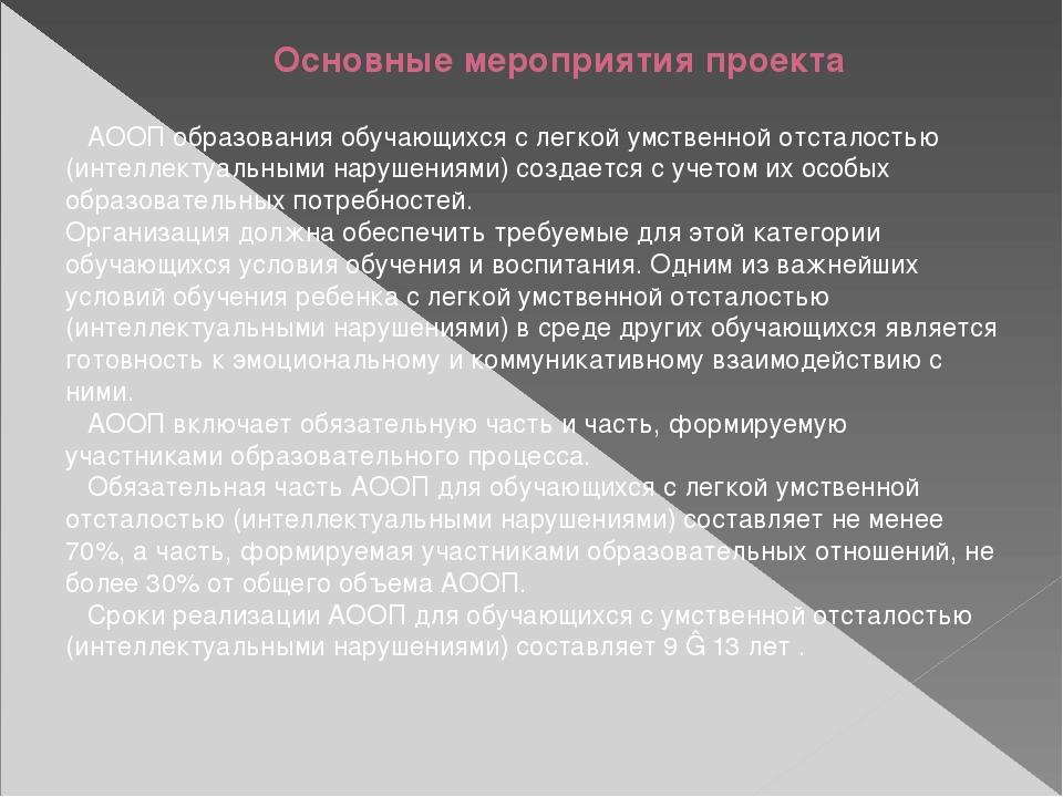 Основные мероприятия проекта АООП образования обучающихся с легкой умственной...