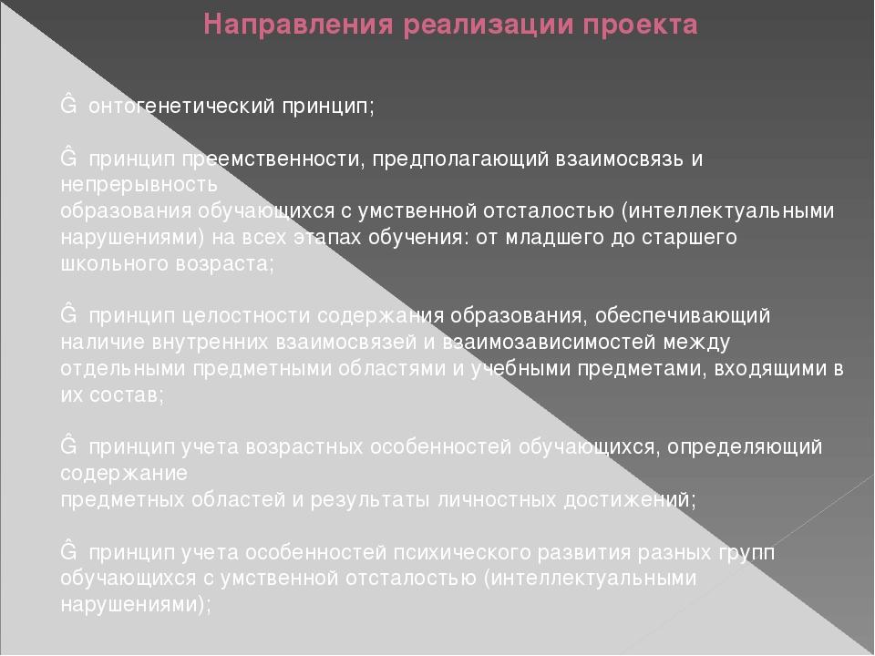 Направления реализации проекта ―онтогенетический принцип; ―принцип преемств...