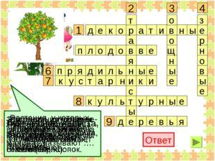 1 2 3 4 6 7 8 9 Ответ Растения, которые че- ловек выращивает на клумбах, цвет