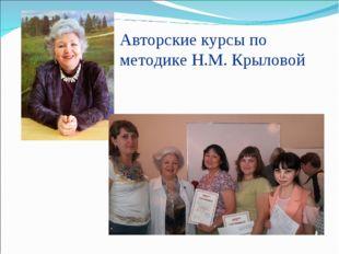 Авторские курсы по методике Н.М. Крыловой