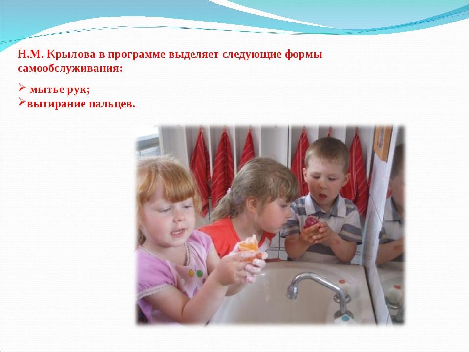 Н.М. Крылова в программе выделяет следующие формы самообслуживания: мытье рук...