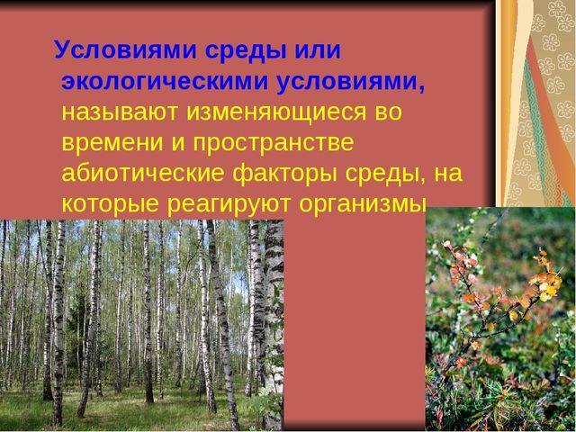 Условиями среды или экологическими условиями, называют изменяющиеся во време...