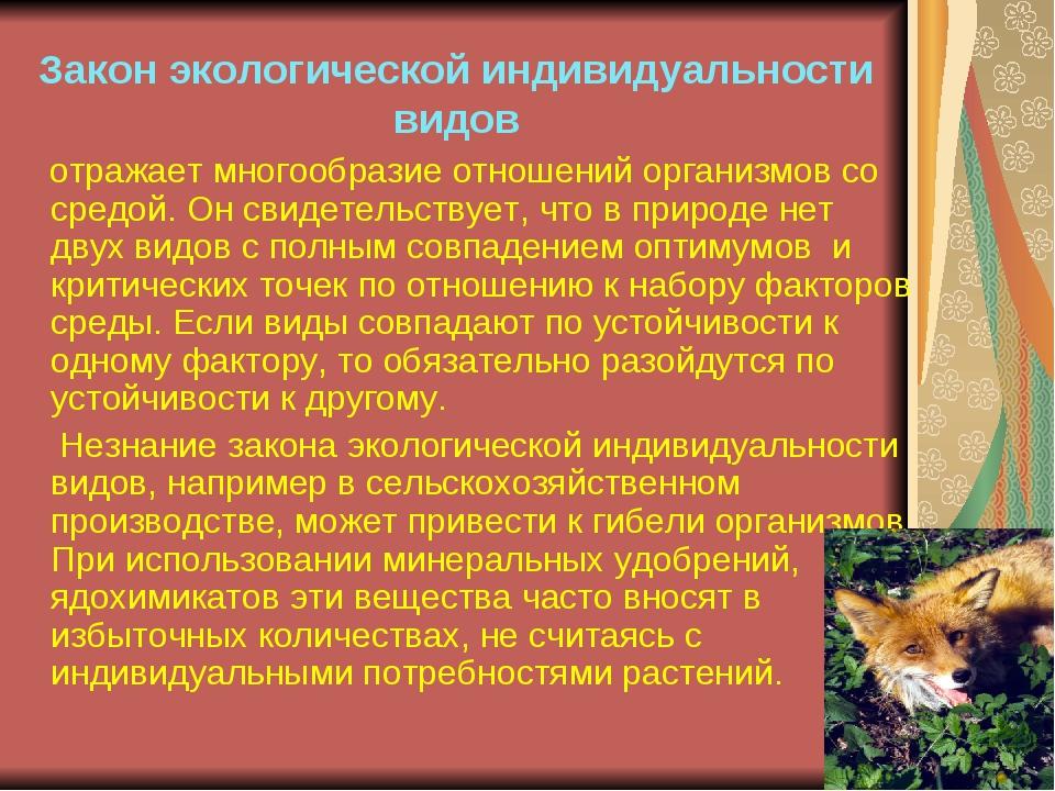 Закон экологической индивидуальности видов отражает многообразие отношений ор...