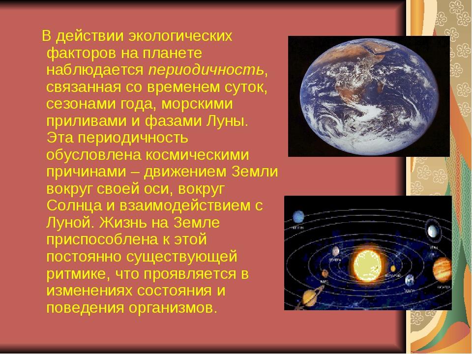 В действии экологических факторов на планете наблюдается периодичность, связ...