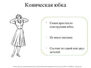 Коническая юбка Самая простая по конструкции юбка Не имеет вытачек Состоит и