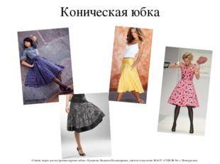 Коническая юбка «Снятие мерок для построения чертежа юбки». Кувашова Людмила
