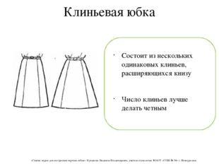 Клиньевая юбка Состоит из нескольких одинаковых клиньев, расширяющихся книзу