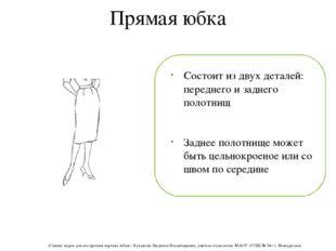 Прямая юбка Состоит из двух деталей: переднего и заднего полотнищ Заднее пол