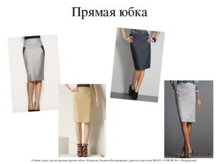 Прямая юбка «Снятие мерок для построения чертежа юбки». Кувашова Людмила Влад