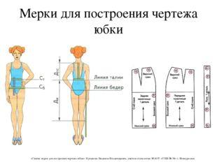Мерки для построения чертежа юбки «Снятие мерок для построения чертежа юбки».