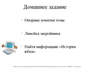 Домашнее задание Опорные понятия темы Линейка закройщика Найти информацию «Ис