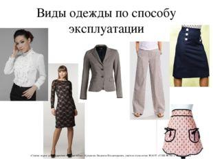 Виды одежды по способу эксплуатации «Снятие мерок для построения чертежа юбки