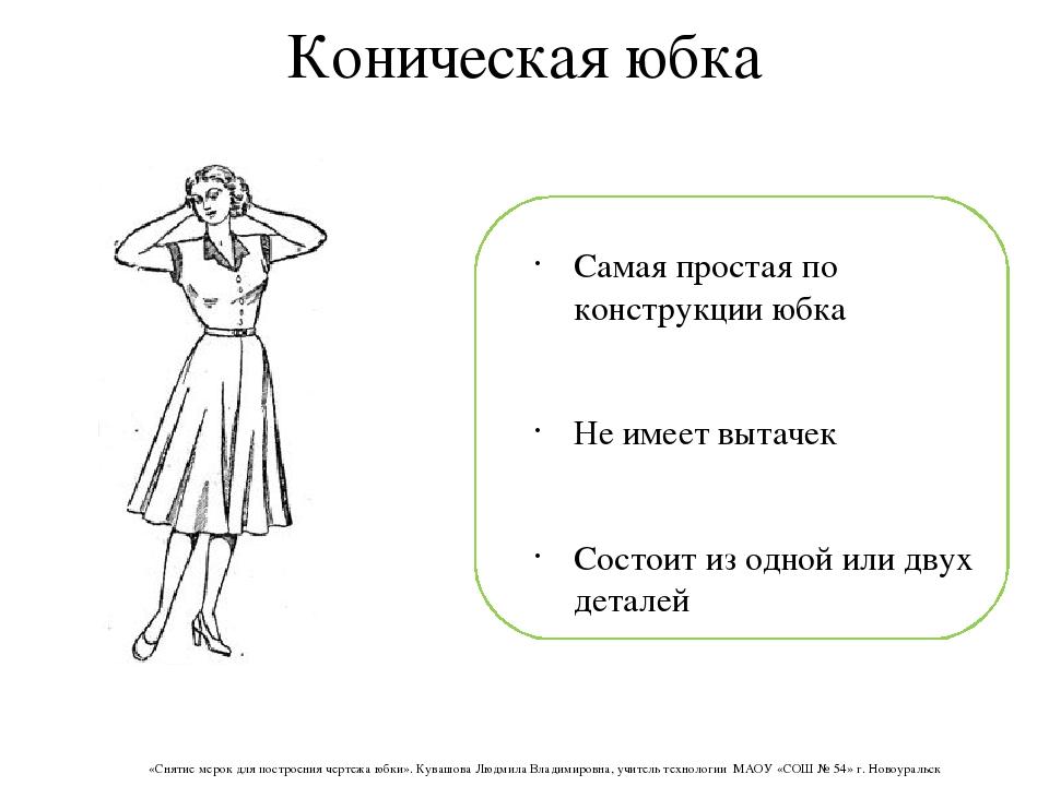 Коническая юбка Самая простая по конструкции юбка Не имеет вытачек Состоит и...
