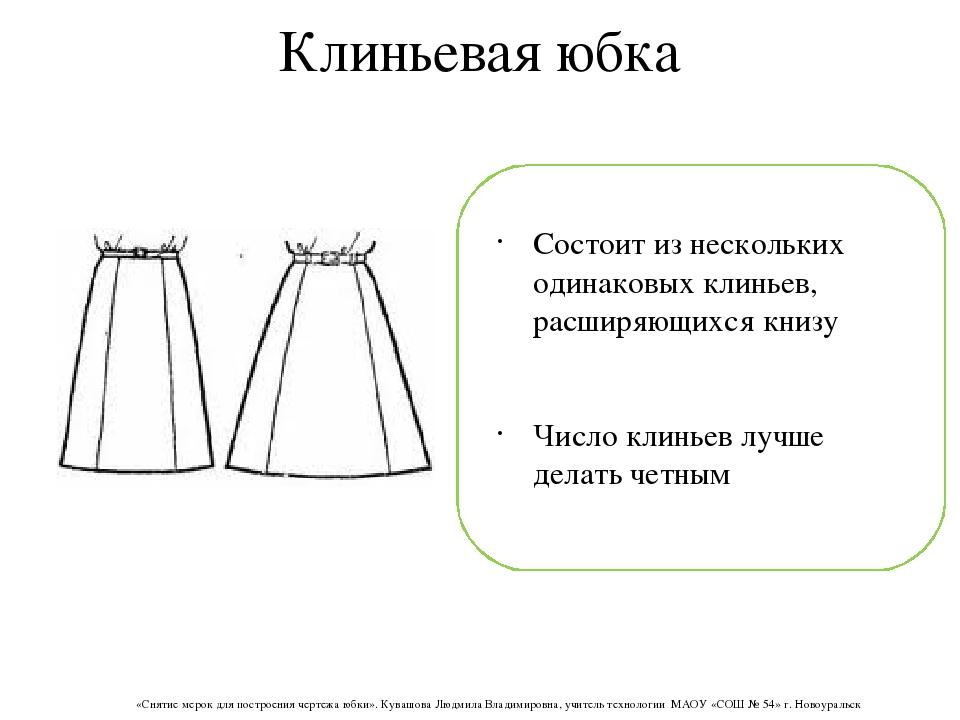Клиньевая юбка Состоит из нескольких одинаковых клиньев, расширяющихся книзу...