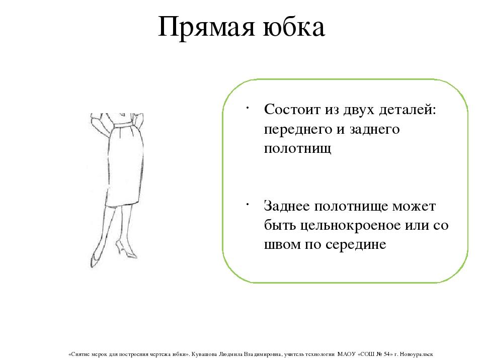 Прямая юбка Состоит из двух деталей: переднего и заднего полотнищ Заднее пол...