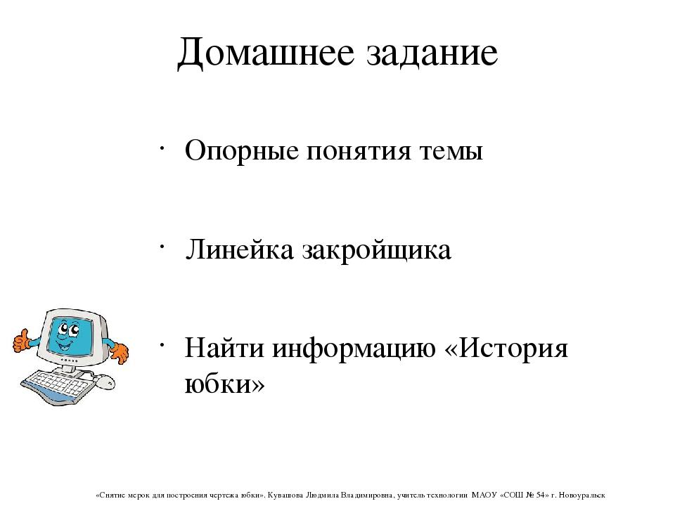 Домашнее задание Опорные понятия темы Линейка закройщика Найти информацию «Ис...