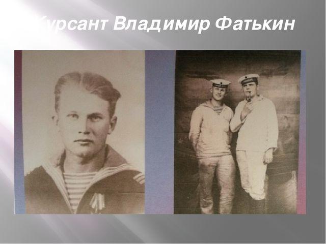 Курсант Владимир Фатькин