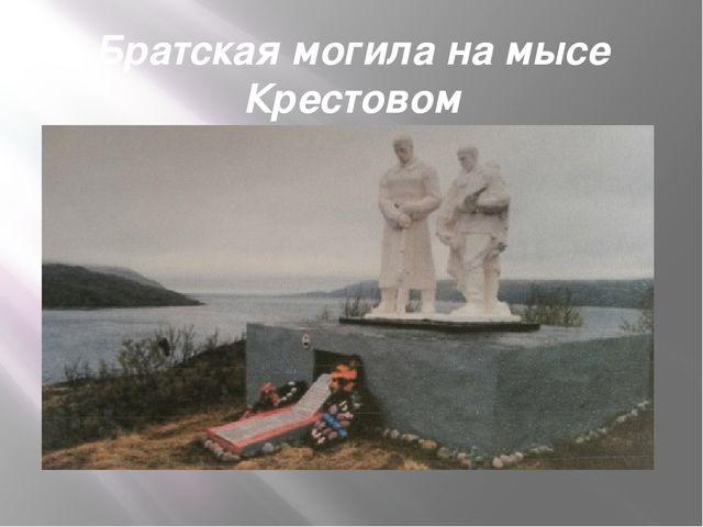 Братская могила на мысе Крестовом