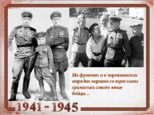 На фронтах и в партизанских отрядах наравне со взрослыми сражались совсем юны